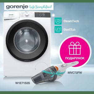Купи стиральную машину Gorenje, получай в подарок пылесос!