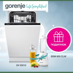 Купи посудомоечную  машину Gorenje GV52012, получай в подарок блендер!