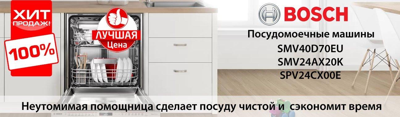 Акция. Посудомоечные машины Bosch