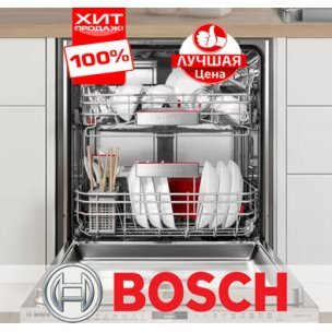 Акция! Посудомоечные машины BOSCH-СуперЦена!