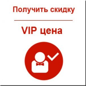 Получить VIP цену!