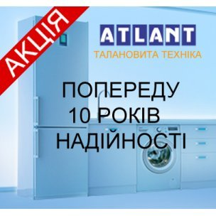 ATLANT 10 років гарантії