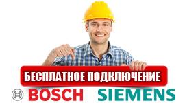 Сервис! Бесплатно подключим BOSCH и SIEMENS по Киеву!