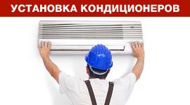 Сервис! Выполняем профессиональную, качественную установку (монтаж) кондиционеров!